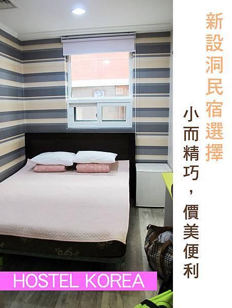 HK民宿首圖