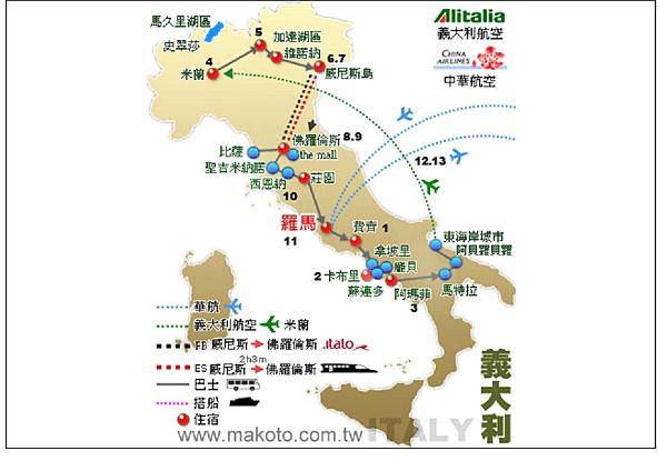 義大利13天總覽
