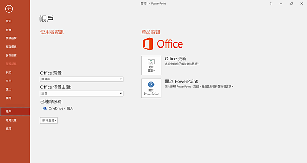 office for mac 2016 破解 繁體