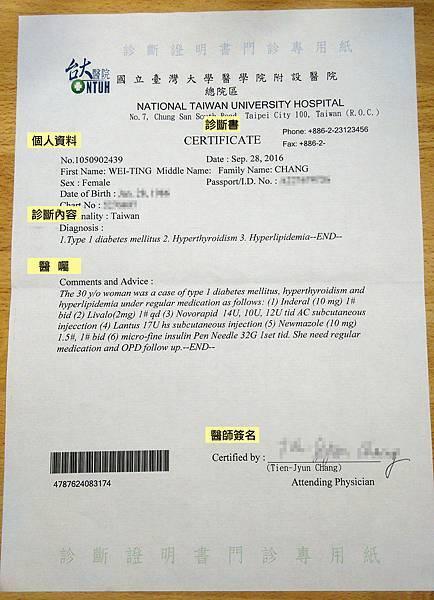 菲律賓遊學趣【行前準備】-申請英文診斷書&領藥 @ 愛蜜歐 愛你呦 :: 痞客邦