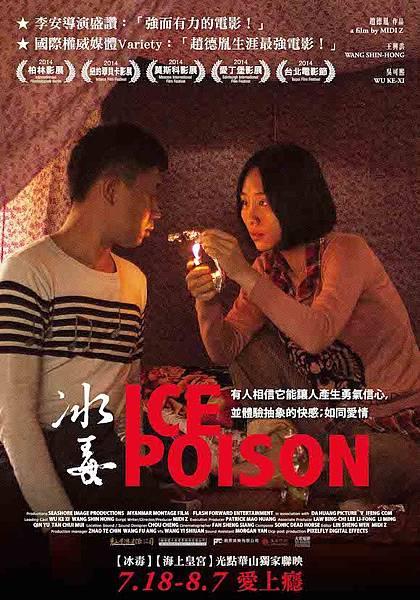 ✪腦粉影評✪2014【冰毒 Ice Poison】這個世界