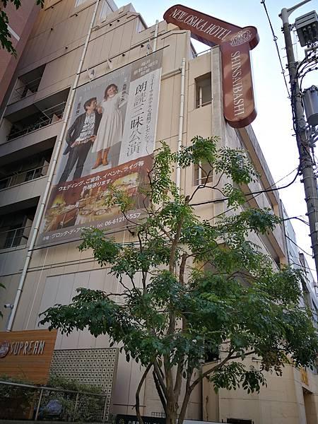 1-1心齋橋新大阪飯店18.jpg