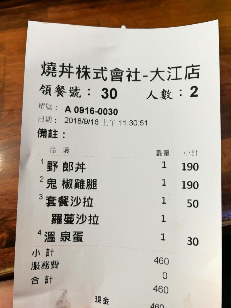 2-5燒丼株式會社-中壢大江店_180916_0020.jpg