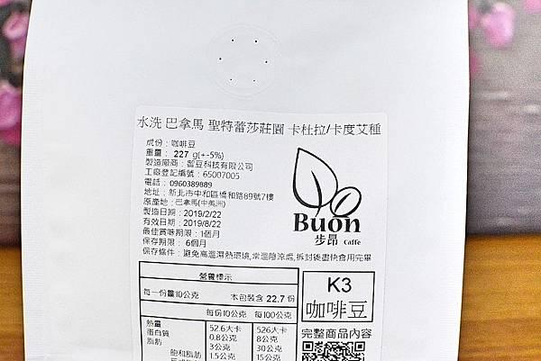 2-3步昂咖啡豆BUON-4.jpg