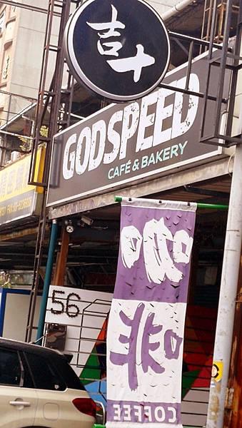 1-2新竹吉十GodSpeed咖啡-4.jpg