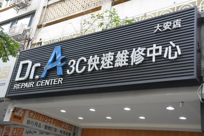 台北MacBook維修推薦-Dr.A大安門市
