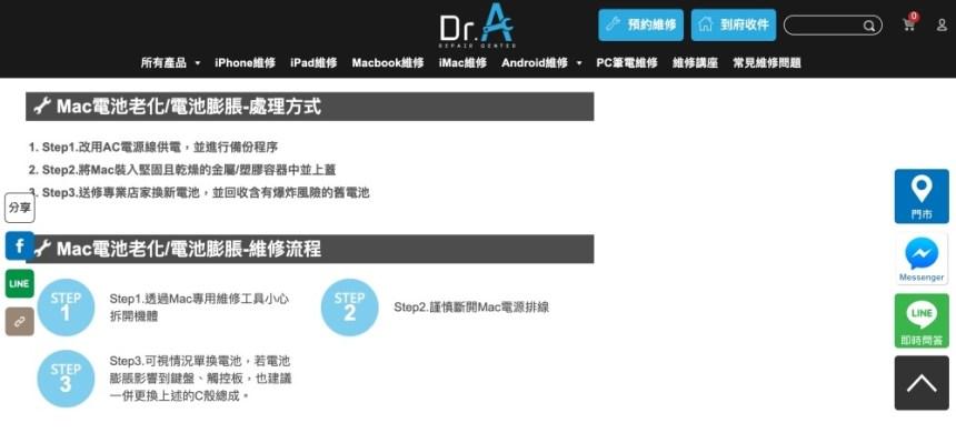 台北MacBook維修-Mac電池老化處理方式