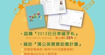 資助「蒲公英寶寶助養計畫」   認購2013幸福手札