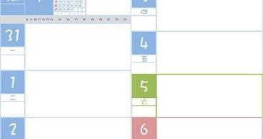 【手札】2013行事曆手札下載    (無格線)