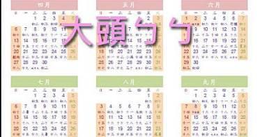[分享] 2014連續假期行事曆下載   規劃休假放假去囉~