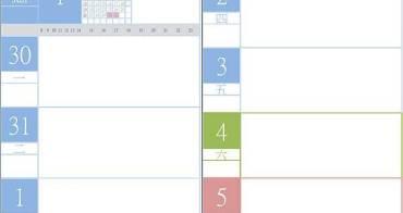 【分享】2014行事曆手札下載(更新至12月底)  (無格線板、少女體)