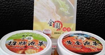 【宅配美食。開箱】來自大韓的國民美食  金園招牌、黃金泡菜