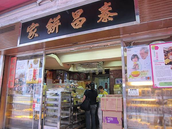 【香港】跟著亞當夫婦吃~泰昌餅家 @ 濱.步LOG :: 痞客邦