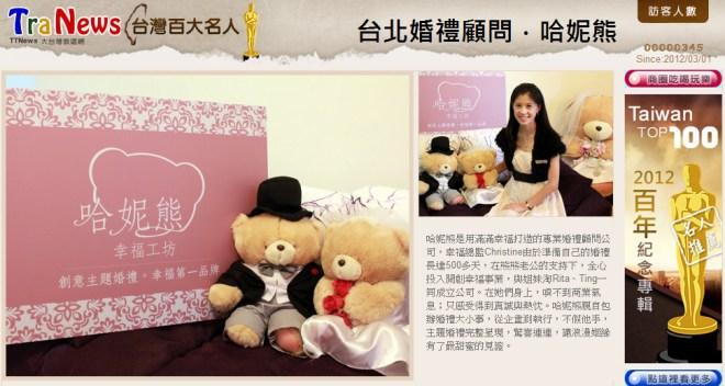 台灣大旅遊-台灣百大名人~哈妮熊幸福工坊幸福總監Christine