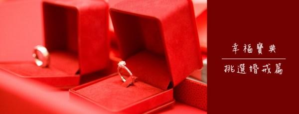 幸福寶典-挑選婚戒篇