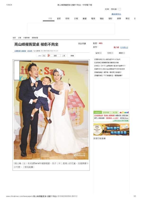 中國時報_頁面_1