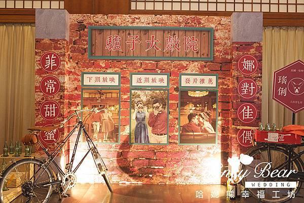 台灣復古風
