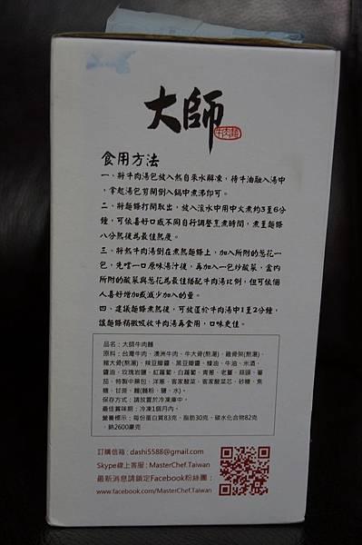 """宅配美食-阿華師研發的""""大師牛肉麵""""真好吃<體驗>"""