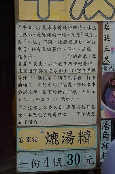 """20140406桃園美食推薦-超特別客家美食""""阿秋姨牛汶水"""""""