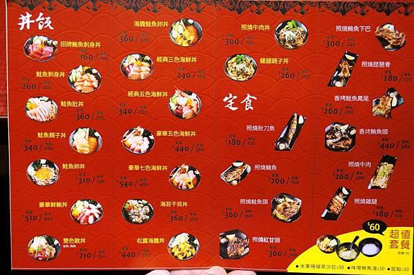"""台北美食推薦-內湖大直新鮮直送平價日式料理""""鮮鮪亭"""""""