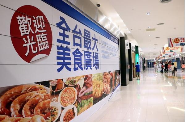 汐止一日遊-遠雄U-Town ifg購物中心餐廳+店家介紹汐止餐廳介紹/ 汐止美食推薦(圖12)
