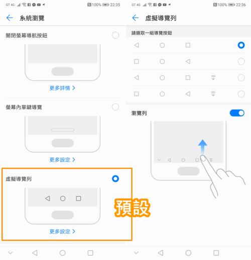 HUAWEI P20 Plus (ifans 林小旭) 操作畫面 24.png