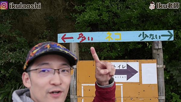 日本東北貓島田代島-貓咪指示.png