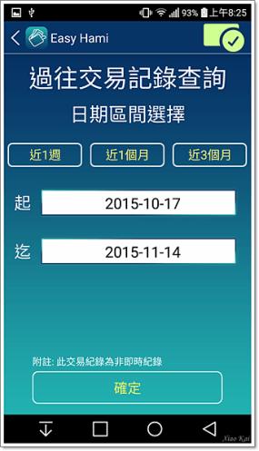 [分享] 行動支付好方便!超強NFC應用 Easy Hami 1447720459-3516008943_n