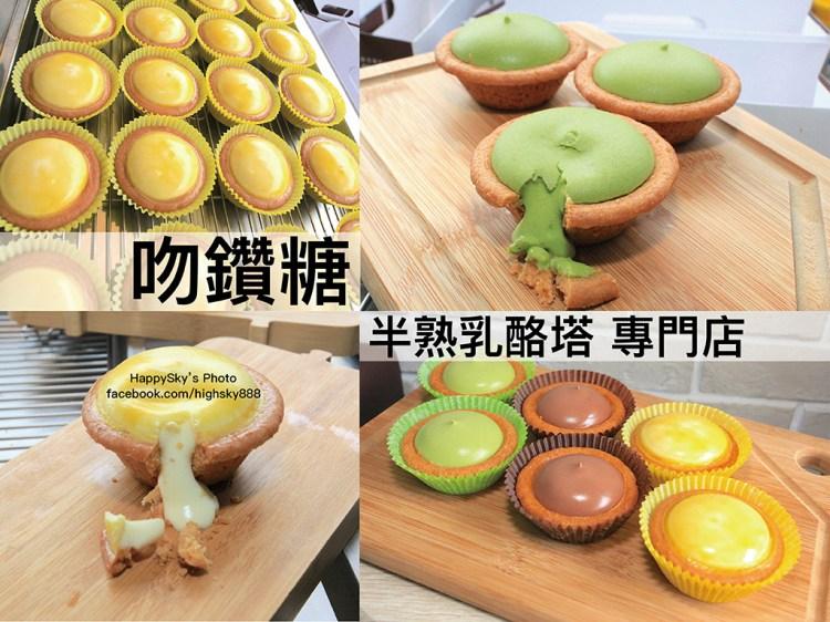 台南中西區美食》吃。台南|國華街。每日限量!超人氣爆漿半熟乳酪塔「吻鑽糖 半熟乳酪塔 專門店」。