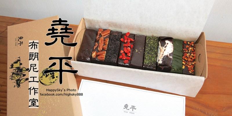 台南中西區美食》吃。台南|兩個大男人且只賣一樣甜點。布朗尼專家「堯平 布朗尼工作室」。