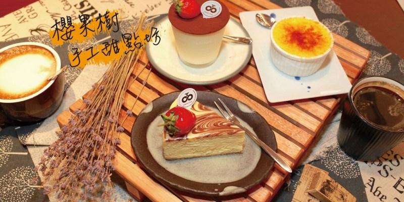 台南永康區美食》吃。台南|永康區。文內滿滿的草莓視覺的衝擊,平價下午茶的享受。「櫻果樹手工甜點坊」。