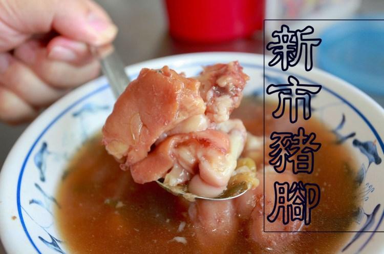 台南新市區美食》吃。台南|新市區,燉得很入味且超軟爛「新市豬腳」。