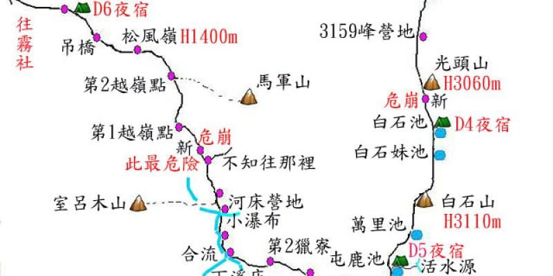 能高安東軍(北三段)五天四夜縱走記錄,水鹿暴走+五顆百岳入袋cp值超高縱走入門(上)