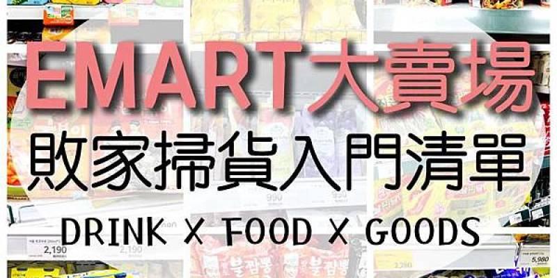 【購物】韓國首爾EMART大賣場,敗家必買掃貨入門清單精選!零食、泡麵、水果燒酒、香蕉牛奶、三合一咖啡一次報給你知(持續更新)