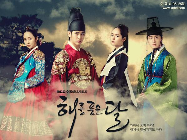 《擁抱太陽的月亮》(韓語:해를 품은 달,英語:The Sun and the Moon),為韓國MBC自2012年1月4日播出的水木迷你連續劇