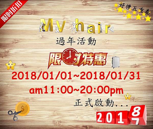 過年活動推出燙染85折+免費升級OLAPLEX護髮  還抽DESENO鋼鐵人29吋行李箱