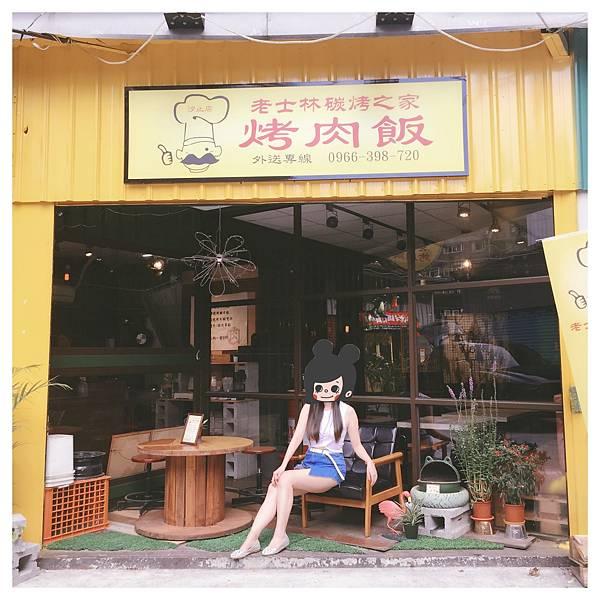 [台北小吃]跟著PinPin&ViVi去吃最潮的烤肉飯-老士林烤肉飯汐止店