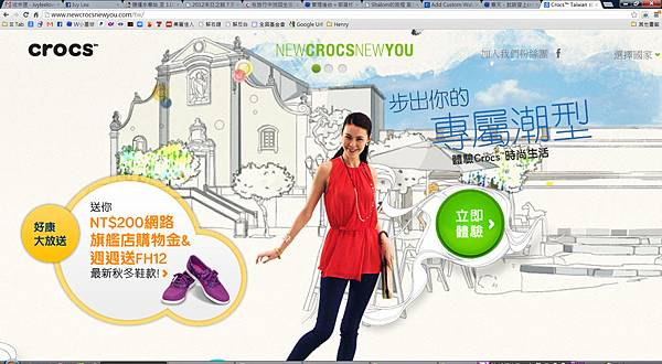 Crocs™ Taiwan 台灣  New Crocs New You - Google Chrome 20121014 下午 042808
