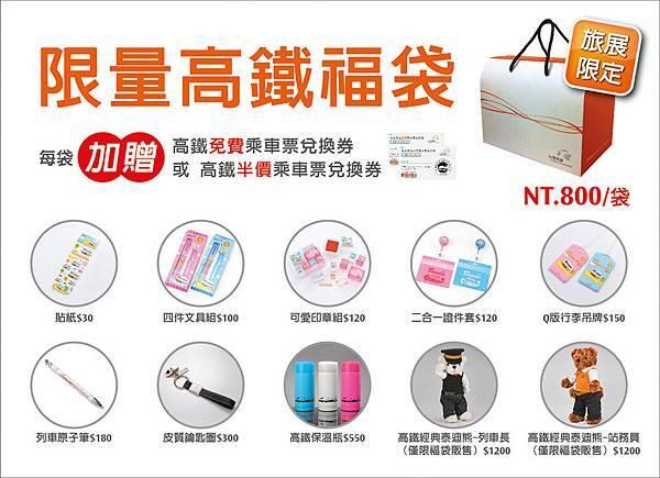 附圖二:「2012台北國際旅展」限定高鐵超值福袋內容