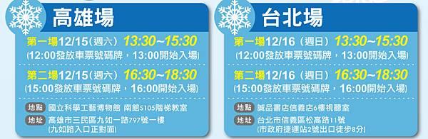 www2.jrhokkaido.co.jpglobalpdftwhokkaido_winter.pdf - Google Chrome 20121215 下午 073513.bmp
