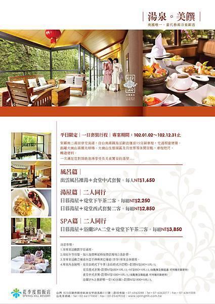 2013湯泉美饌EDM