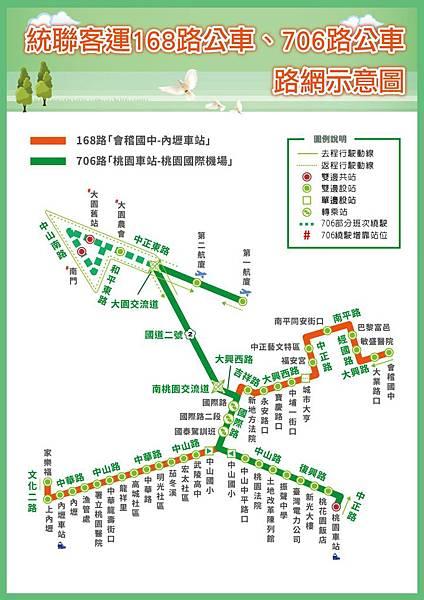 1040618-1040730_「桃園新公車,統聯心服務」桃園市區公車168、706路網圖