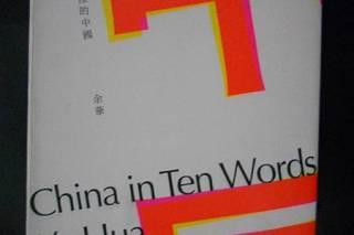 【推薦】十個詞彙裡的中國