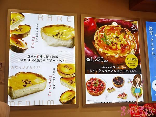 PABLO起司蛋糕-08.jpg