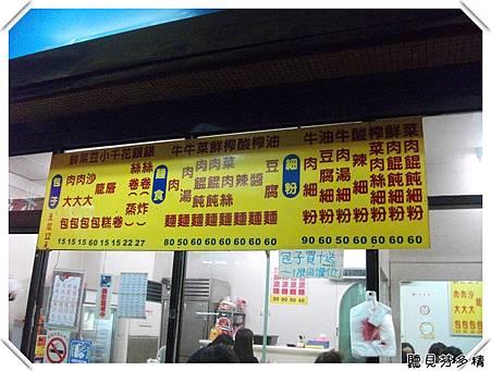 蘇杭小館菜單