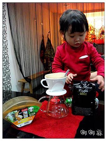 女兒想泡咖啡