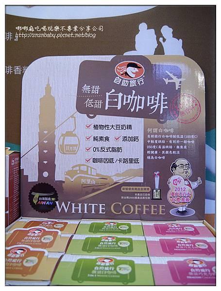 白咖啡介紹