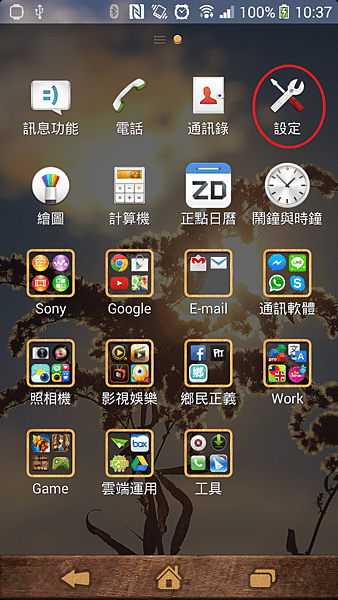 Screenshot_2013-12-27-10-37-48