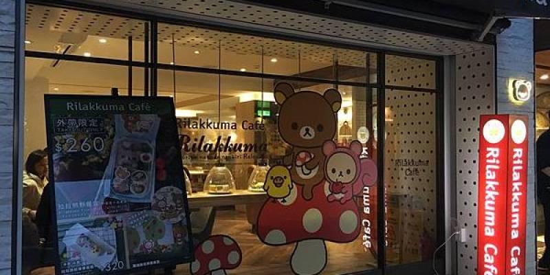 [ 食,台北 ] Rilakkuma Cafe拉拉熊咖啡廳,令人心花怒放的可愛餐廳~拉拉熊控必朝聖
