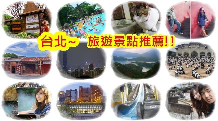 台北一日遊二日遊